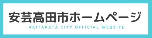 安芸高田市ホームページ
