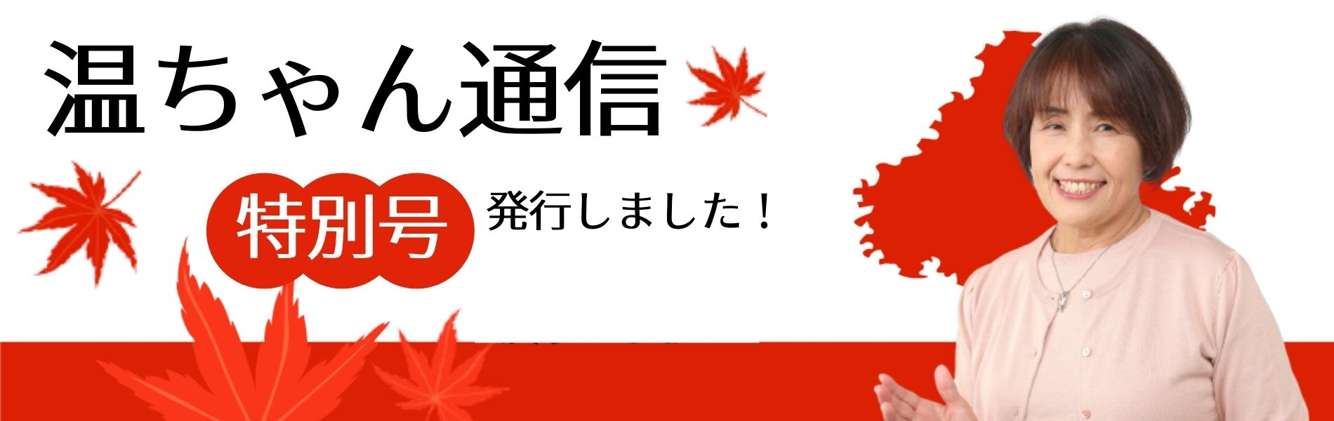 温ちゃん通信特別号